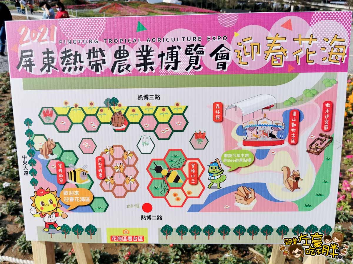 2021屏東農業博覽會-13