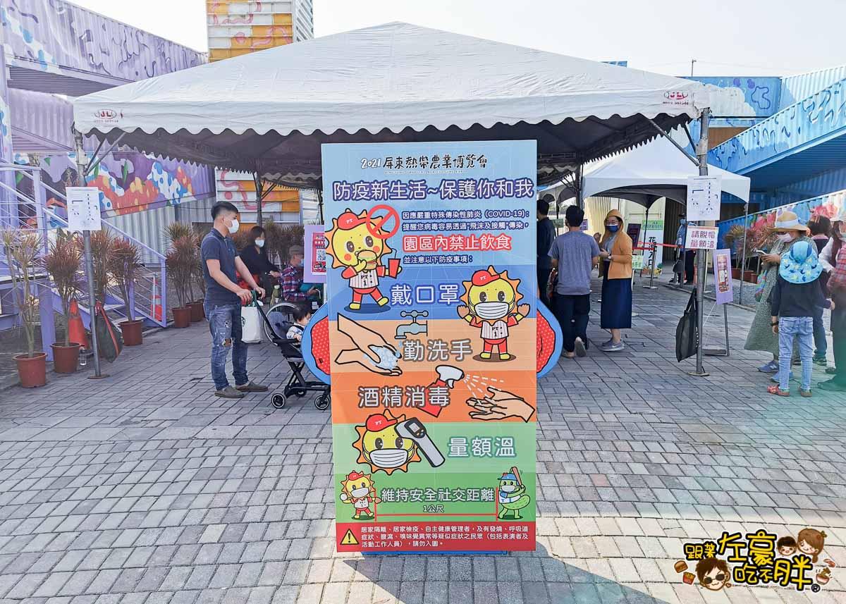 2021屏東農業博覽會-2