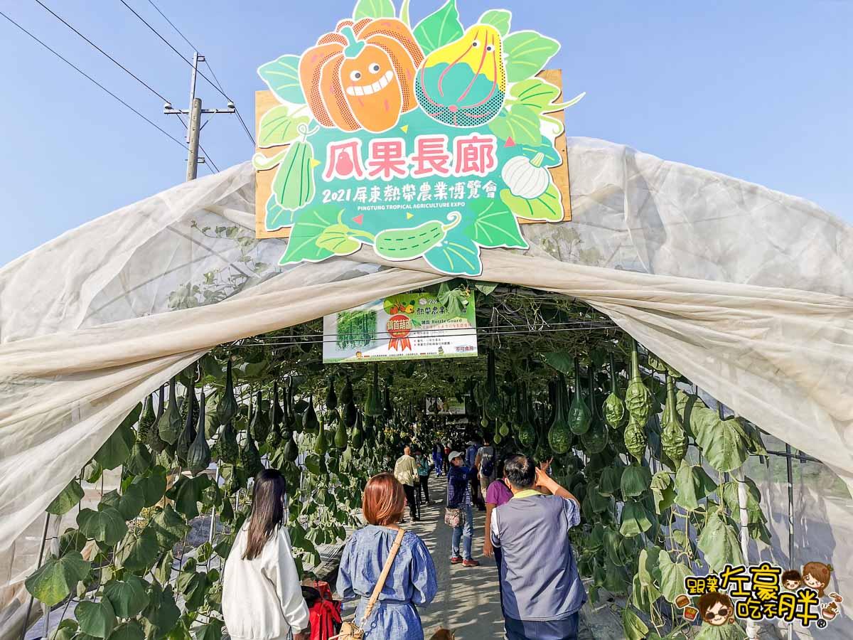 2021屏東農業博覽會-17