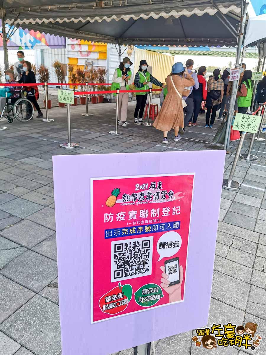 2021屏東農業博覽會-3