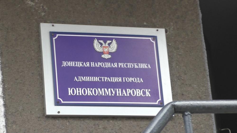 Iounokomounarovsk