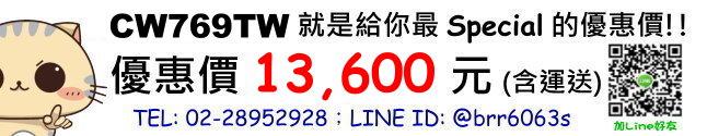 price-CW769TW