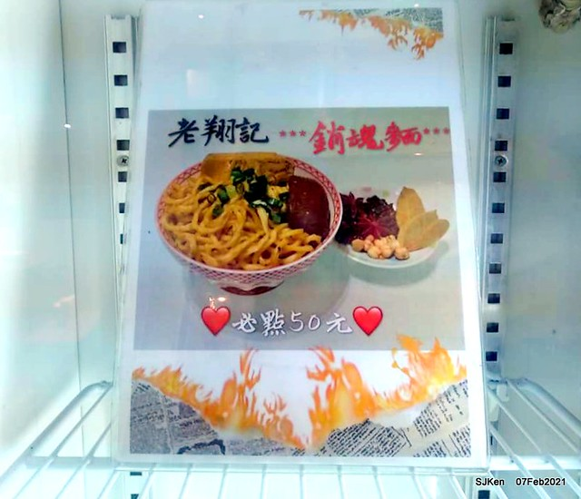 Taiwan spicy hot braised dishes「老翔記麻辣燙滷味店」at Taipei, Taiwan, SJKen, Feb 7, 2021.