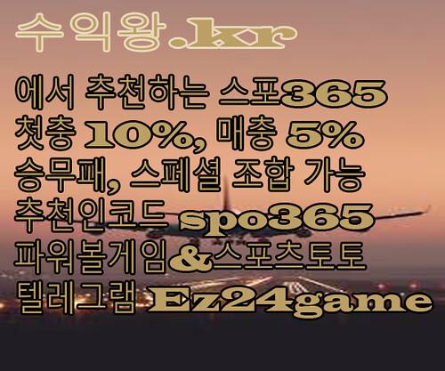 먹튀없는검증놀이터 검증된사이트 powerballgame24.com 안전공원