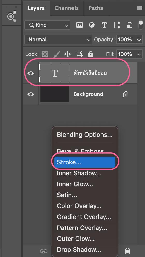 Photoshop-font-stroke-2
