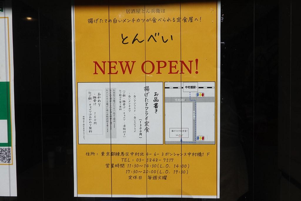 とんべい(中村橋)