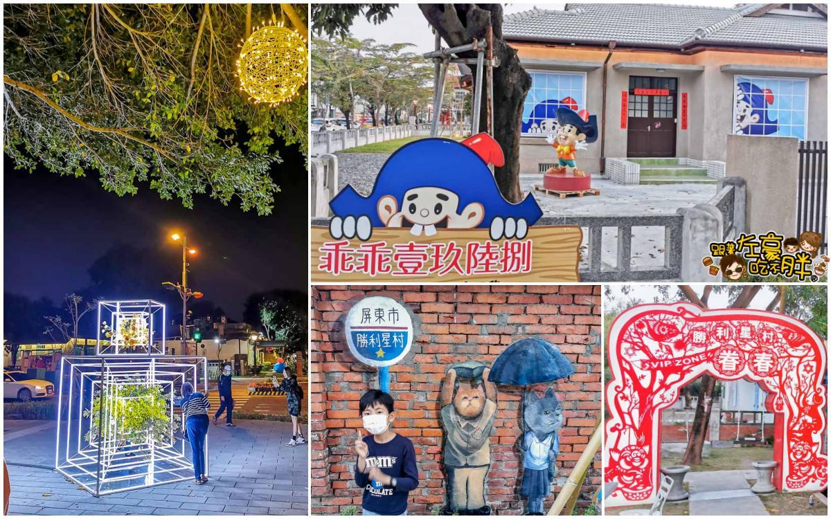 屏東勝利星村 首頁圖