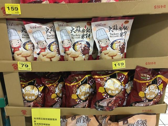 劉里長火雞肉飯米餅與海鴻萬巒豬腳風味餅