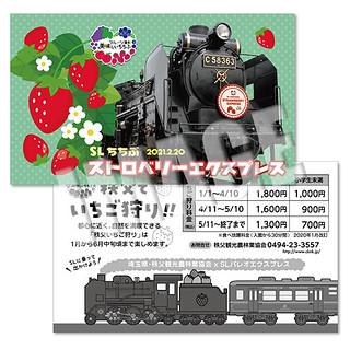 2/20(土)SLちちぶストロベリーエクスプレス☆乗車記念証