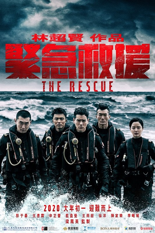 The Rescue Poster (Bahasa Cina)