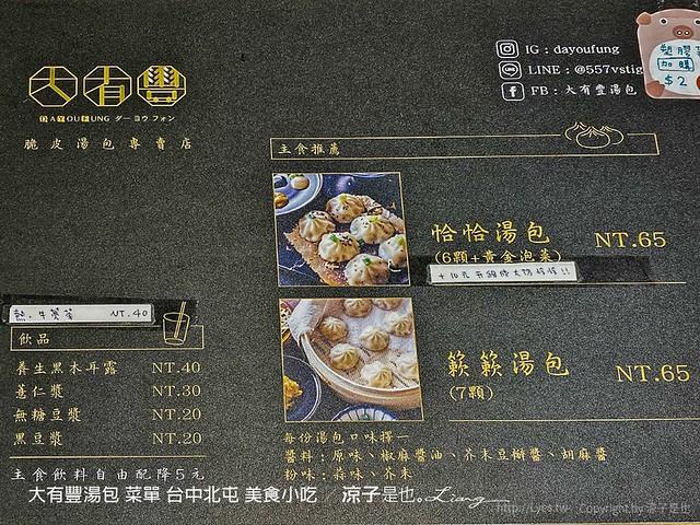 大有豐湯包 菜單 台中北屯 美食小吃