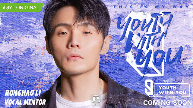 Li Rong Hao - Vocal Mentor - Youth With You 3