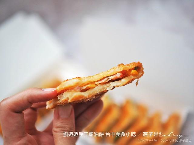 劉姥姥手工蔥油餅 台中美食小吃
