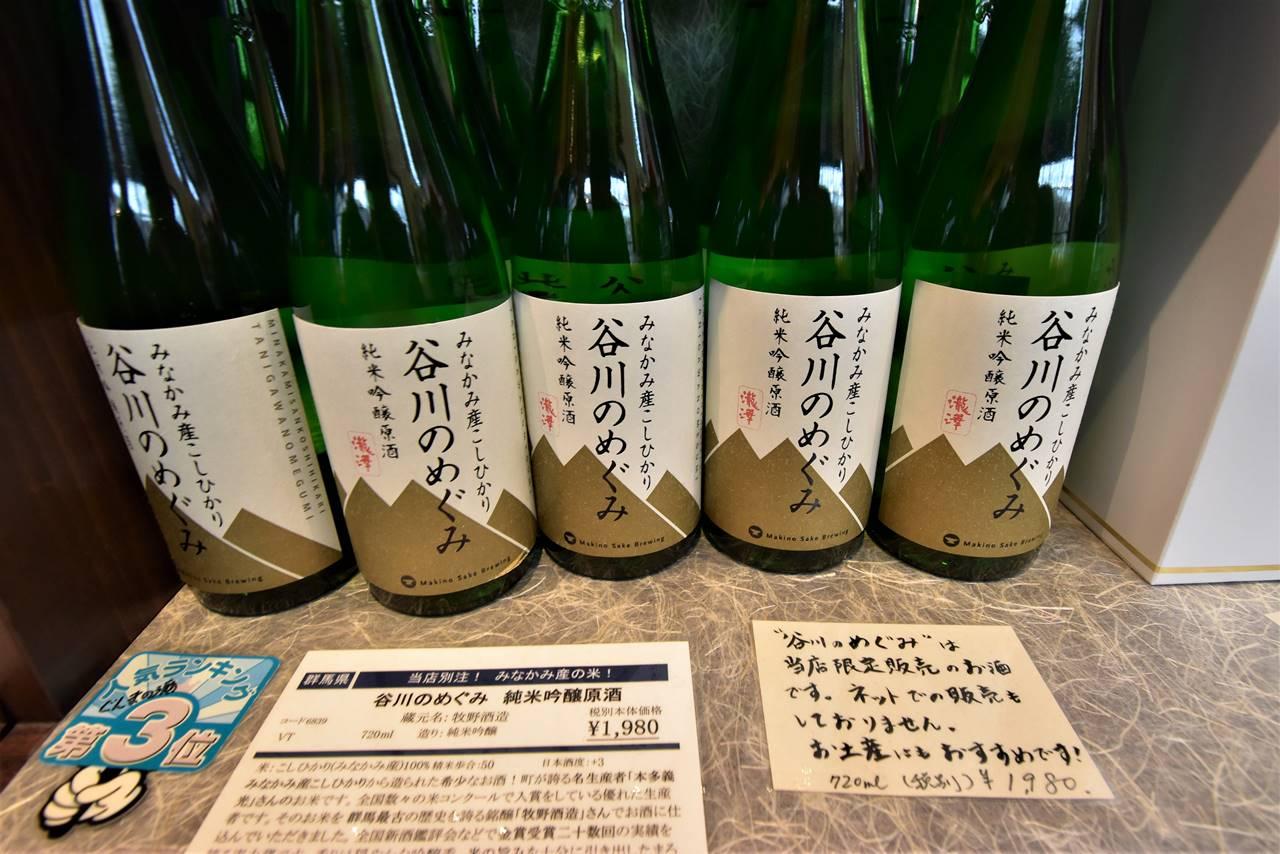 谷川岳のワイン・日本酒専門店「瀧澤・Takizawa」 谷川のめぐみ