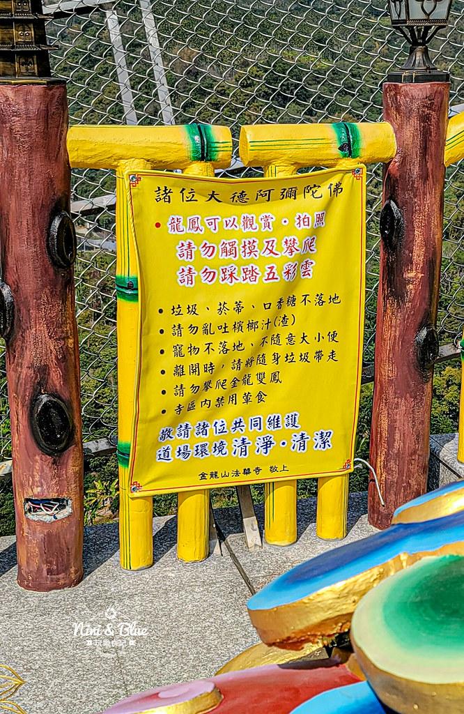 南投中寮金龍山法華寺飛天金龍04