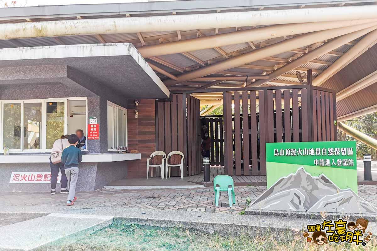 烏山頂泥火山地景自然保留區 高雄景點 -35