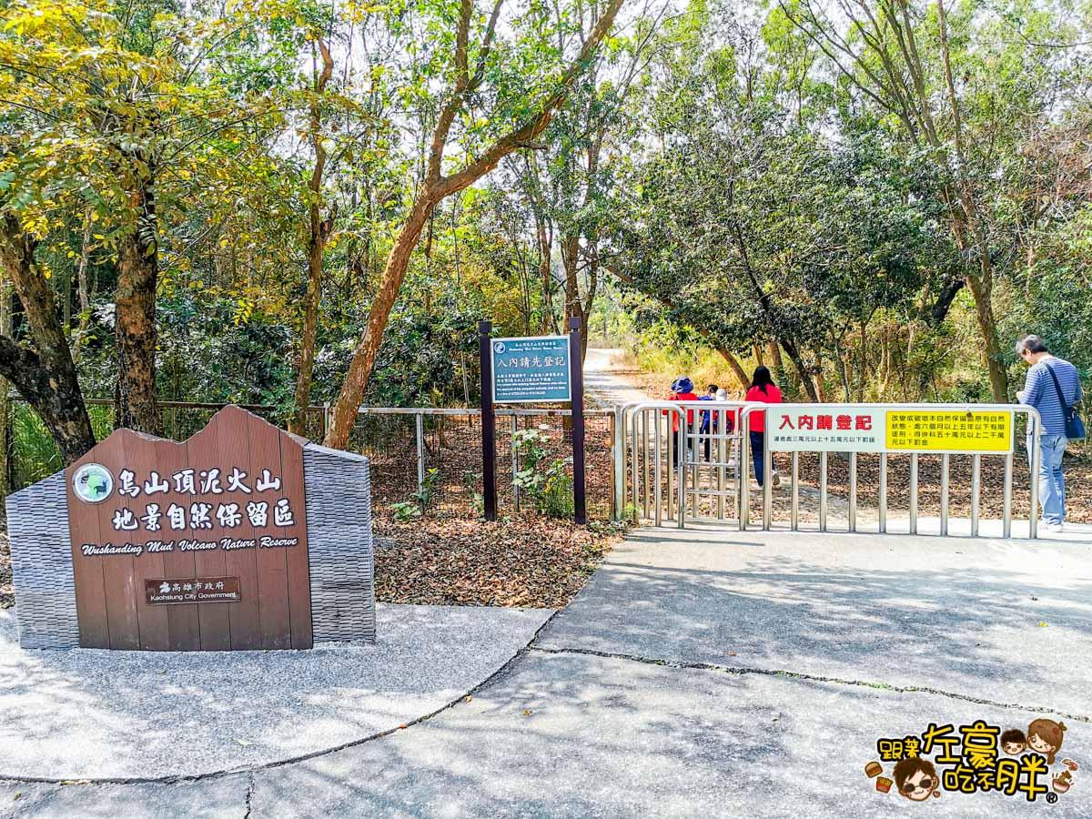 烏山頂泥火山地景自然保留區 高雄景點 -26