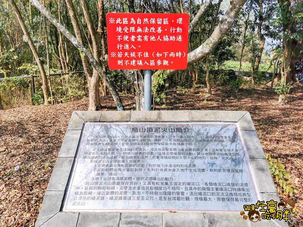 烏山頂泥火山地景自然保留區 高雄景點 -28