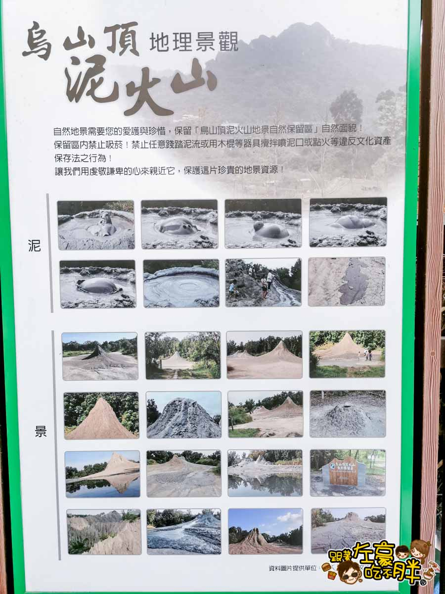 烏山頂泥火山地景自然保留區 高雄景點 -29