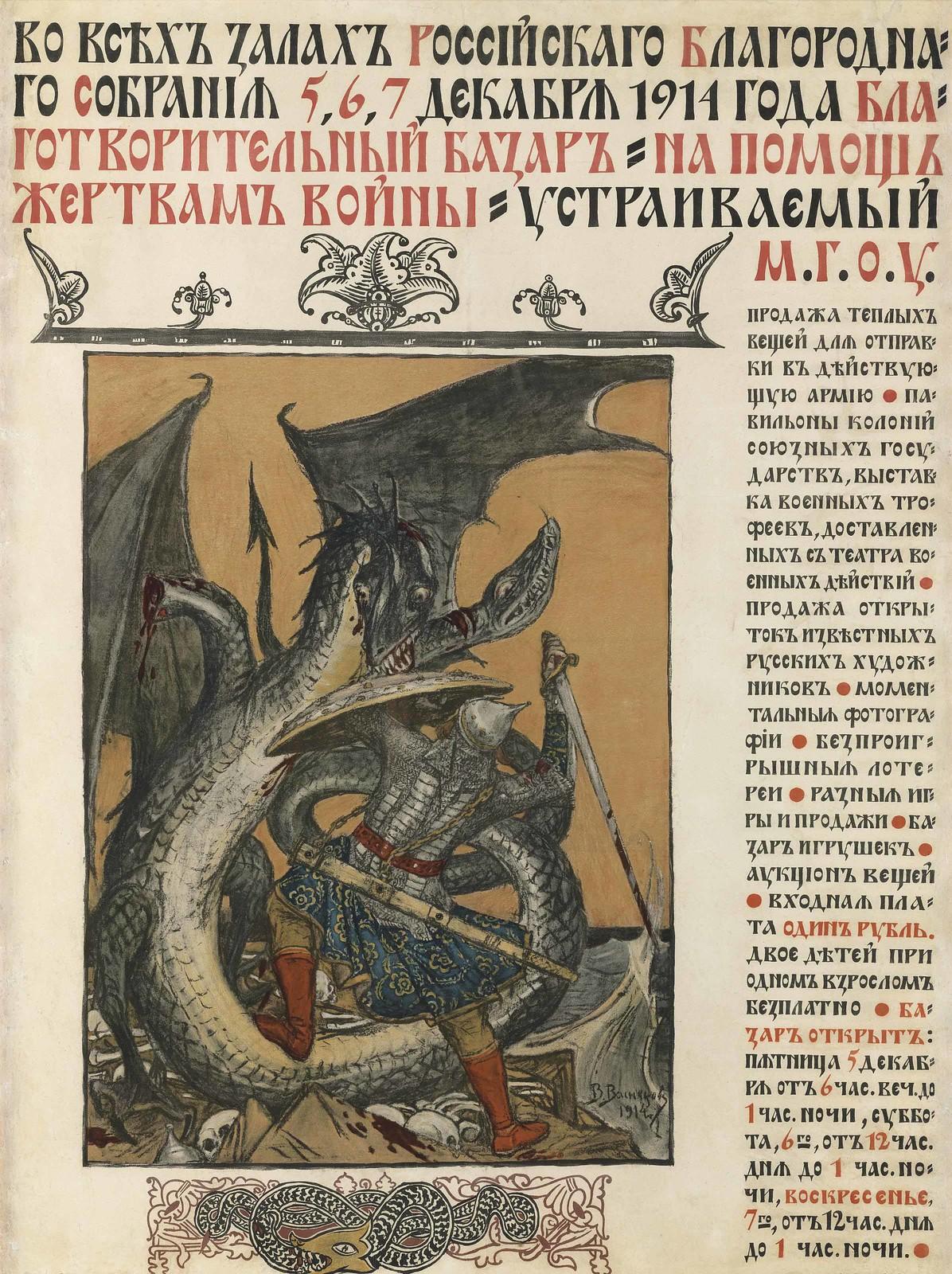 Viktor Vasnetsov - Poster for charity bazaar to support war victims, Ivan Tsarevich's