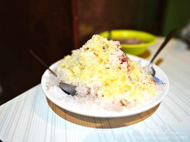 樂群冷凍芋 台中美食 菜單 第五市場