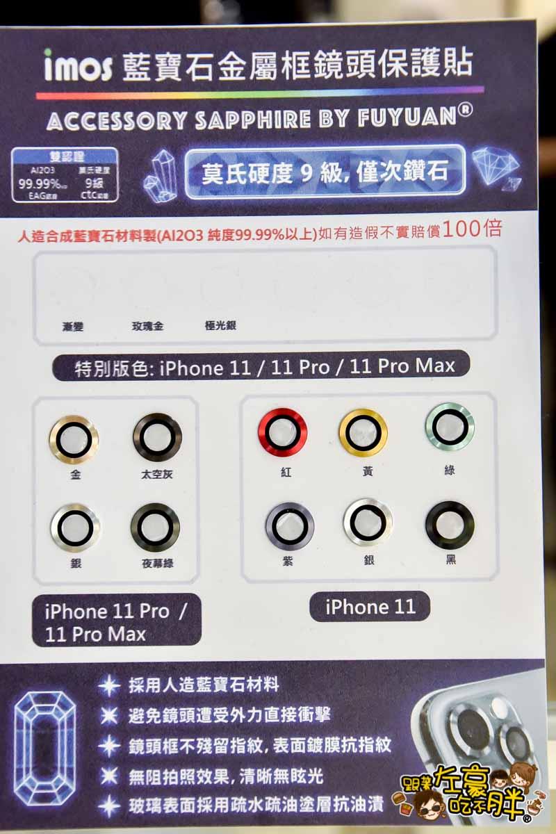 高雄蘋果手機維修 蘋果保衛戰 -33