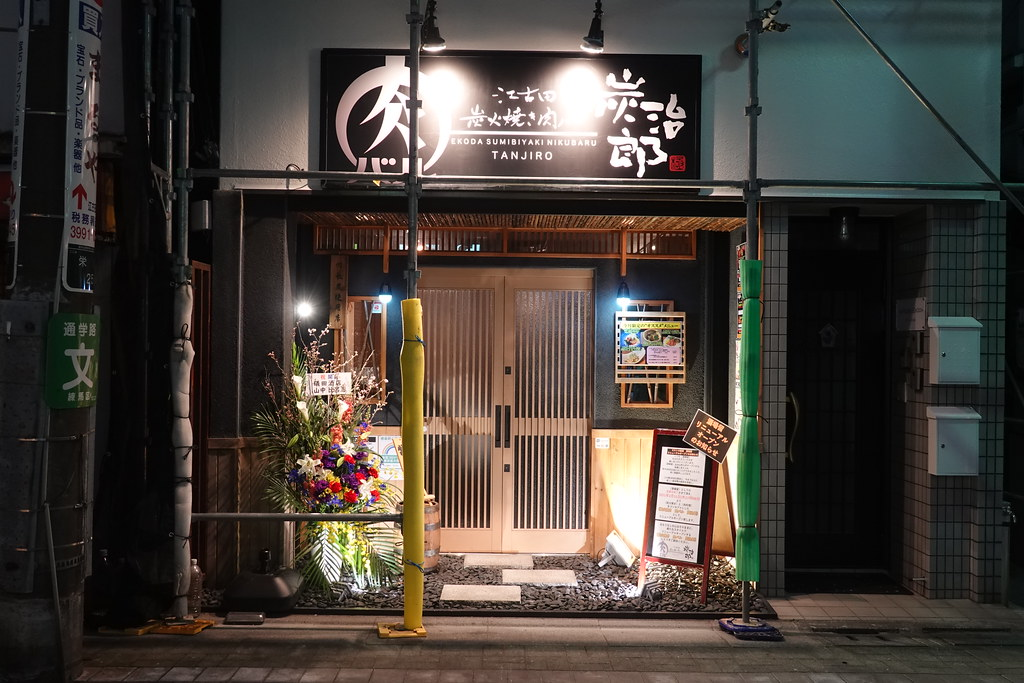 炭治郎(江古田)