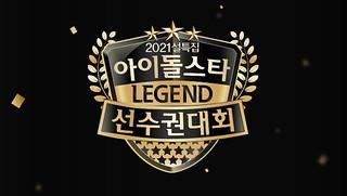 Idol Star Atheletics Championship 2021 Ep.2