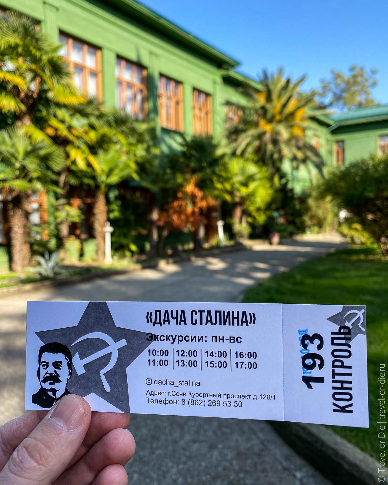 Дача-Сталина-в-Сочи-iphone--1069