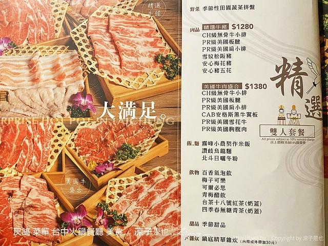 灰鴿 菜單 台中火鍋餐廳 美食