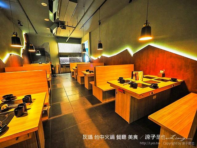 灰鴿 台中火鍋 餐廳 美食