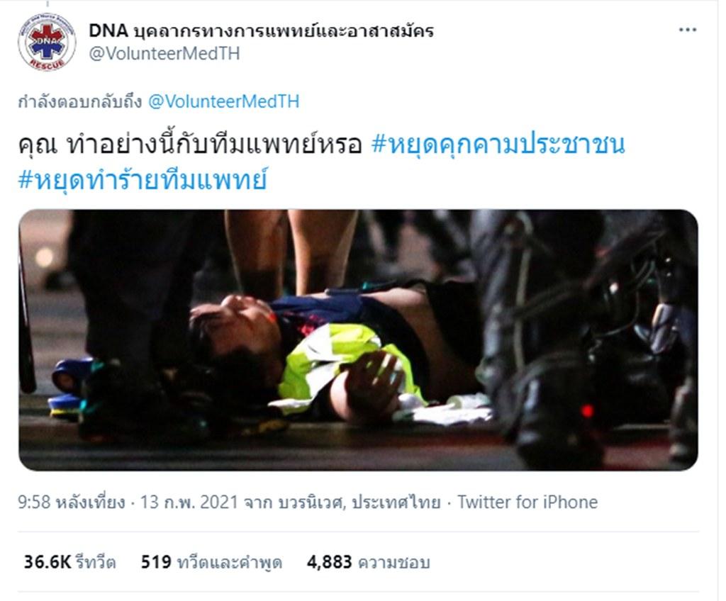 """หน่วยแพทย์อาสา DNA เตรียมพาน้องในทีมไปตรวจร่างกาย หลังถูก ตร.เข้าจับตัวระหว่างสลายการชุมนุม  หน่วยแพทย์อาสา """"DNA หน่วยบุคลากรทางการแพทย์และอาสาสมัคร"""" เผยตำรวจไม่เชื่อว่าน้องที่ถูกจับเป็นคนในทีม ทั้งที่สัญลักษณ์ชัดเจน ระบุเสียความรู้สึกทั้งที่พวกตนรักษาทุกฝ่าย เตรียมนำตัวไปตรวจร่างกายที่ รพ. หลังออกจา ตชด.    14 ก.พ.2564 จากกรณีกลุ่มราษฎร จัดกิจกรรม 'นับหนึ่งถึงล้าน คืนอำนาจให้ประชาชน' ที่อนุสาวรีย์ประชาธิปไตย กรุงเทพฯ เพื่อเรียกร้องให้มีการปล่อยตัว 4 แกนนำ ก่อนจะเคลื่อนขบวนไปยังบริเวณศาลหลักเมือง หลังแกนนำประกาศยุติการชุมนุม มีผู้ชุมนุมบางส่วนที่ยังไม่เห็นด้วยกับการยุติการชุมนุมอยู่สังเกตุการณ์บริเวณแนวตำรวจ จนต่อมาเกิดการปะทะกับตำรวจชุดควบคุมฝูงชน มีการขว้างปาสิ่งของ และมีเสียงดังคล้ายพลุกิดขึ้นเป็นระยะหลายครั้ง จนเวลาประมาณ 21.00 น. ตำรวจเข้าสลายการชุมนุมและจับกุมผู้ชุมนุมบางส่วนนั้น  ต่อมามีภาพจากสำนักข่าวรอยเตอร์สและโซเชียลเน็ตเวิร์กเผยแพร่ภาพชายคนหนึ่งส่วมเสื้อกักสีเขียว ภายหลังทราบว่าเป็นเสื้อกักของหน่วยแพทย์อาสา """"DNA หน่วยบุคลากรทางการแพทย์และอาสาสมัคร"""" เป็นหน่วยพยาบาลสนับสนุนผู้ชุมนุม นอนอยู่กับพื้นระหว่างวงล้อมของตำรวจควบคุมฝูงชน (คฝ.) หนึ่งในหน่วยแพทย์อาสา """"DNA หน่วยบุคลากรทางการแพทย์และอาสาสมัคร"""" ให้สัมภาษณ์กับ @KhaosodEnglish ถึงเหตุการณ์ที่สมาชิกหน่วยถูกตำรวจจับกุมและทำร้าย ว่าเนื่องจากมีคนหนึ่งในทีมรถมอเตอร์ไซค์เสีย จึงทำให้พวกตนจอดดูคนนั้นและจะเข้าไปช่วย เมื่อตนเข้าไปเคลียร์แล้ว ในขณะที่น้องที่จอดดูด้วยกันตำรวจไม่เชื่อว่าเป็นทีมแพทย์ ทั้งที่ทุกคนใส่เสื้อกักเขียวและมีสัญลักษณ์ตราชัดเจนว่าเป็นทีมแพทย์เมื่อตำรวจไม่เชื่อจึงล็อคตัวและทุบตี พร้อมทั้งตรวจค้นสิ่งของทั้งหมด จากนั้นนำตัวขึ้นรถไปความว่าจะไปสถานีตำรวจ  สำหรับข้อหาและอาการบาดเจ็บนั้น หนึ่งในหน่วยแพทย์อาสา DNA ระบุว่า ตนเบื้องต้นยังไม่ทราบ เพราะว่าติดต่อน้องคนดังกล่าวไม่ได้ ไม่ทราบว่าโดนยึดโทรศัพท์หรือไม่ โดยพวกตนจะตามไปที่สถานีตำรวจ ผู้ถูกจับกุมอายุ 19 ปี  สำหรับความรู้สึกต่อเหตุการณ์ที่เกิดขึ้นนั้น หน่วยแพทย์อาสา DNA กล่าวว่า ปกติพวกตนรักษาทั้งตำรวจ ผู้ชุมนุม นักข่าว ฯลฯ เขารู้อยู่แล้วว่าเราเป็นทีมรักษา จึงสงสัยว่าทำไมยังทำแบบนี้กับพวกตน นี่คือสิ่งที่ไม่โอเค และที่ตนฟัง คฝ. ซึ่งมาพูดกับตน บอกว่าไ"""