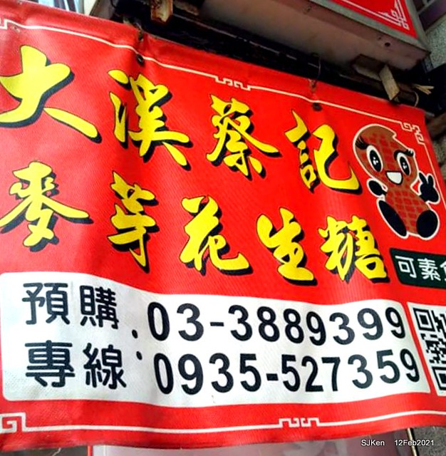 Malt peanut candy booth at Taoyuan ,桃園大溪老街蔡記花生麥芽糖, DaHsi area,Taoyuan city, North Taiwan, Feb 12, 2021. SJKen