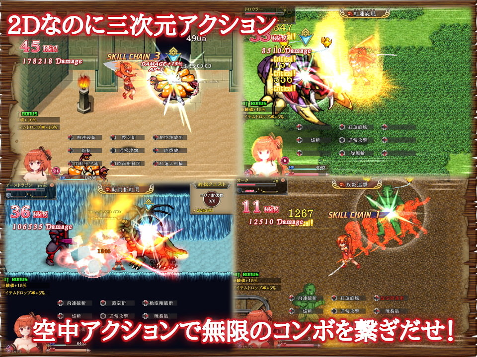 Crimson Flash Aries (Update v1.20)