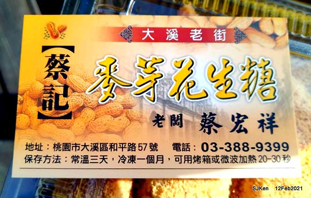「大溪蔡記麥芽花生糖」--- 手作酥軟香甜不黏不膩好滋味,開心歡喜一整年!