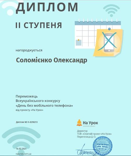 Безпечний Інтернет - 2021