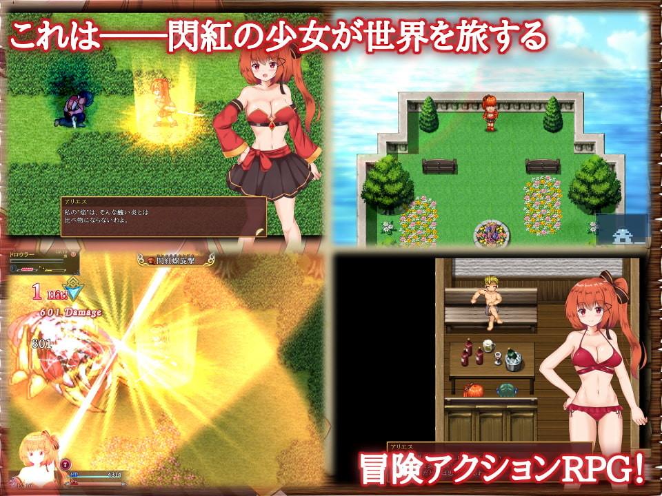 Crimson Flash Aries (Update v1.19)