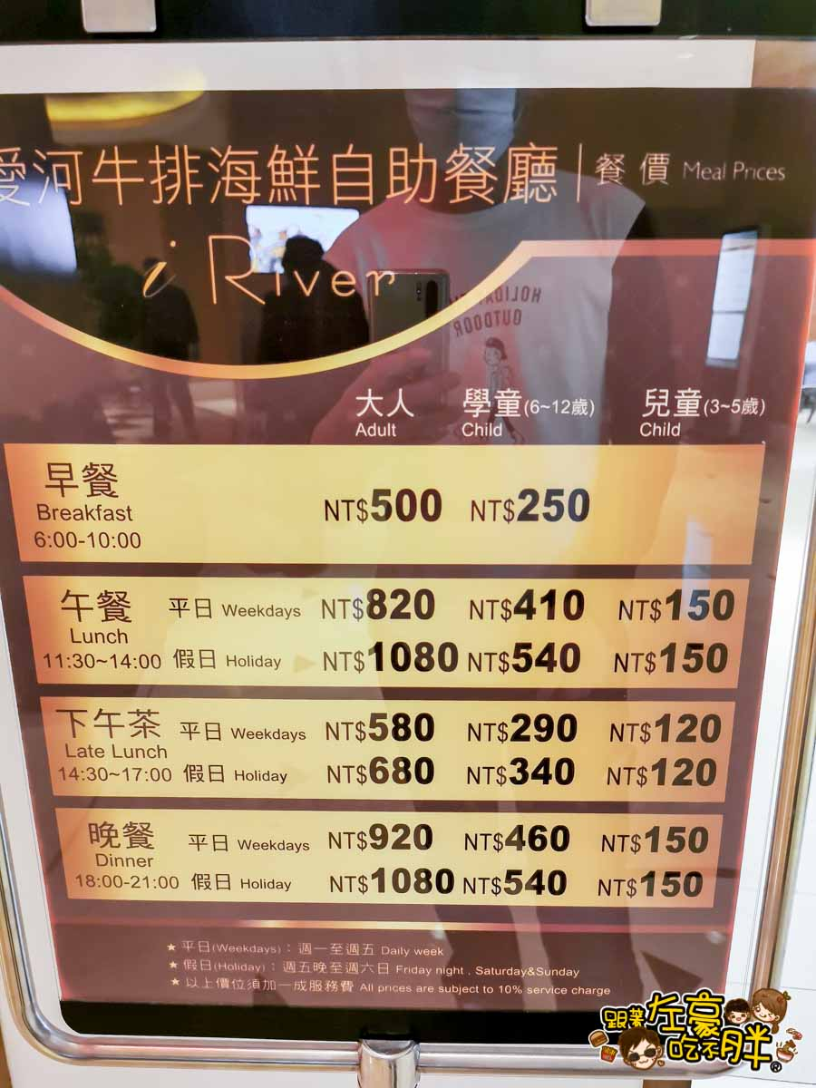 高雄國賓大飯店 i River自助餐廳-86