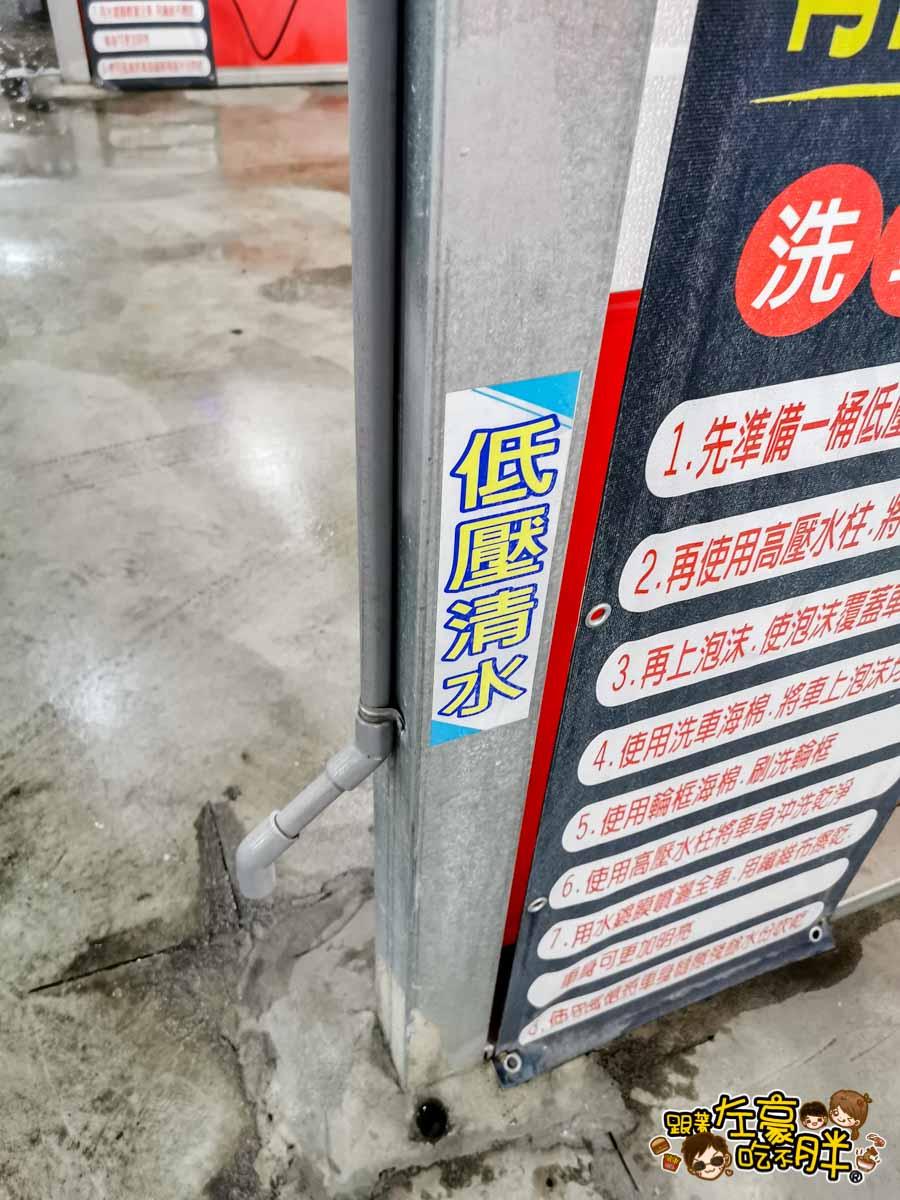 仁武有間自助洗車場 -15