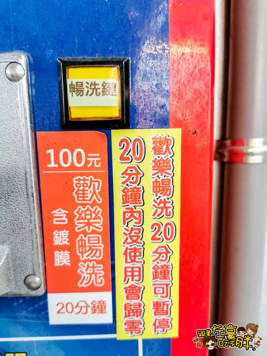 仁武有間自助洗車場 -10