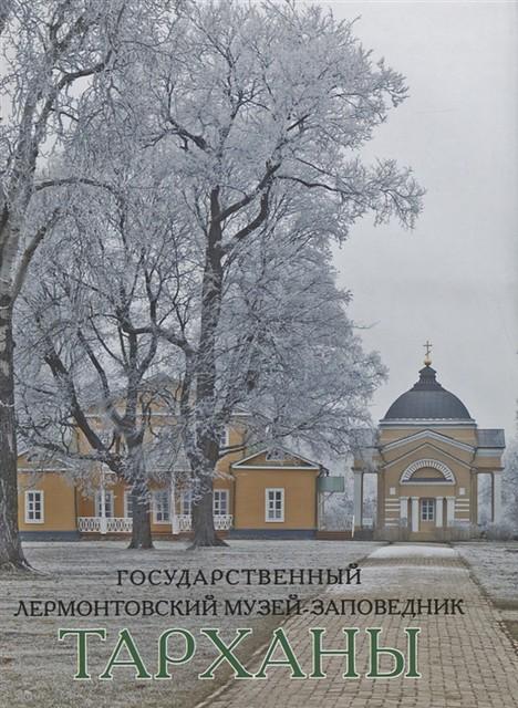 Альбом «Государственный Лермонтовский музей-заповедник
