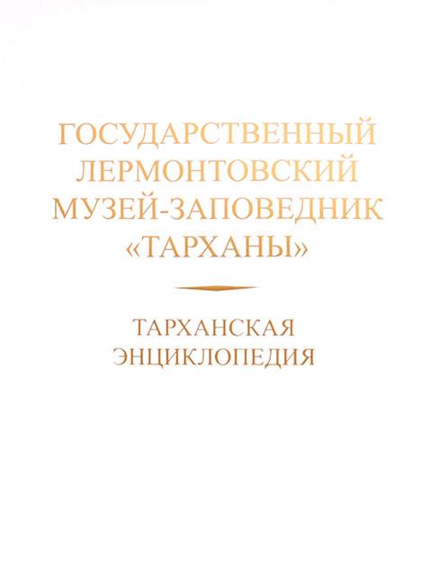 Тарханская энциклопедия. Пермь ООО«ПК АСТЕР», 2013