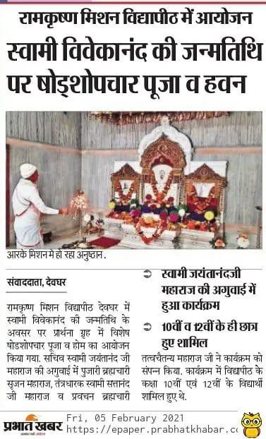 Prabhat Khabat - Swamiji's Tithi Puja - 05.02.2021