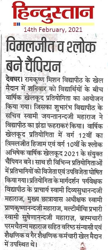 Hindustan - Annual Sports - 13.02.2021
