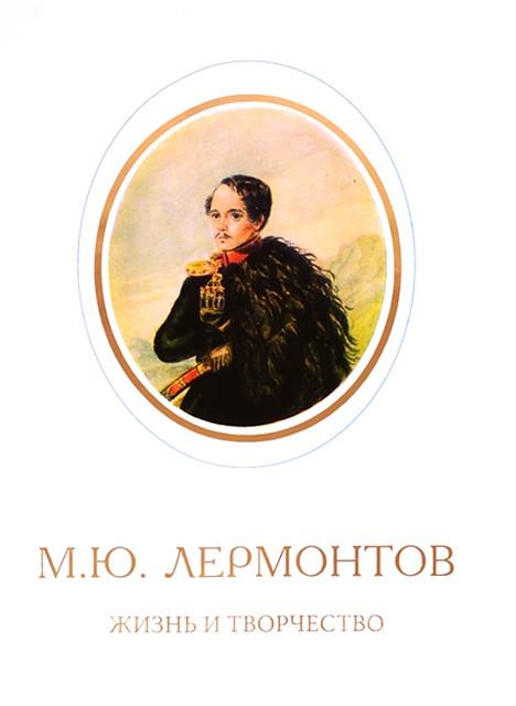 Альбом «М.Ю.Лермонтов. Жизнь итворчество». Воронеж: ОООМС»
