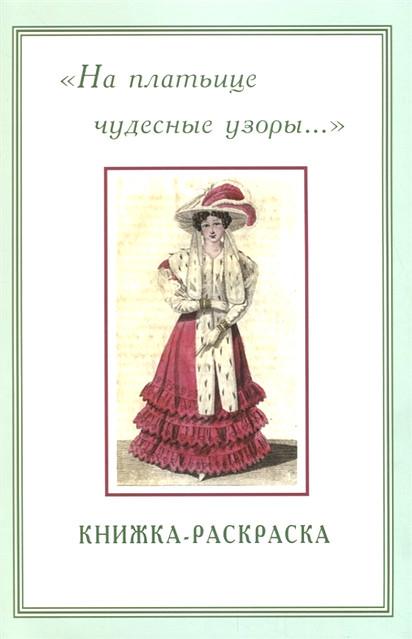 Книжка-раскраска для детей «На платьице чудесные узоры»