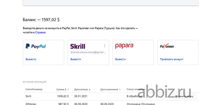 Яндекс.Толока - заработать 25 000 рублей не выходя из дома без вложений - ТОП 20 сервисов  abbiz.ru
