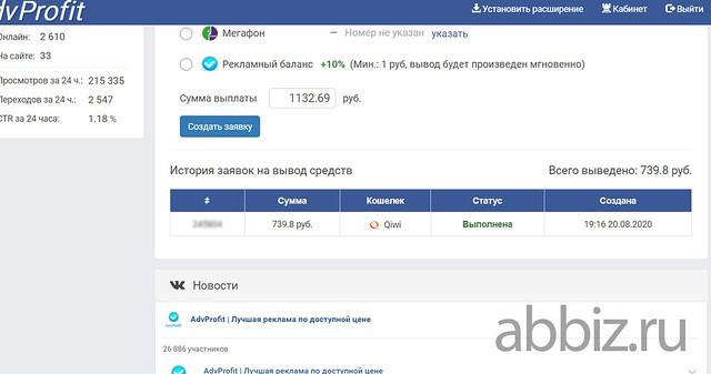 Advprofit | Заработать 25 000 рублей не выходя из дома без вложений – ТОП 20 сервисов