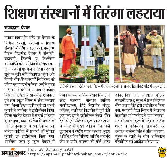 Prabhat Khabar - Republic Day 2021