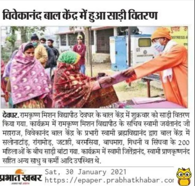 Prabhat Khabar - Distress Relief - 30.01.2021